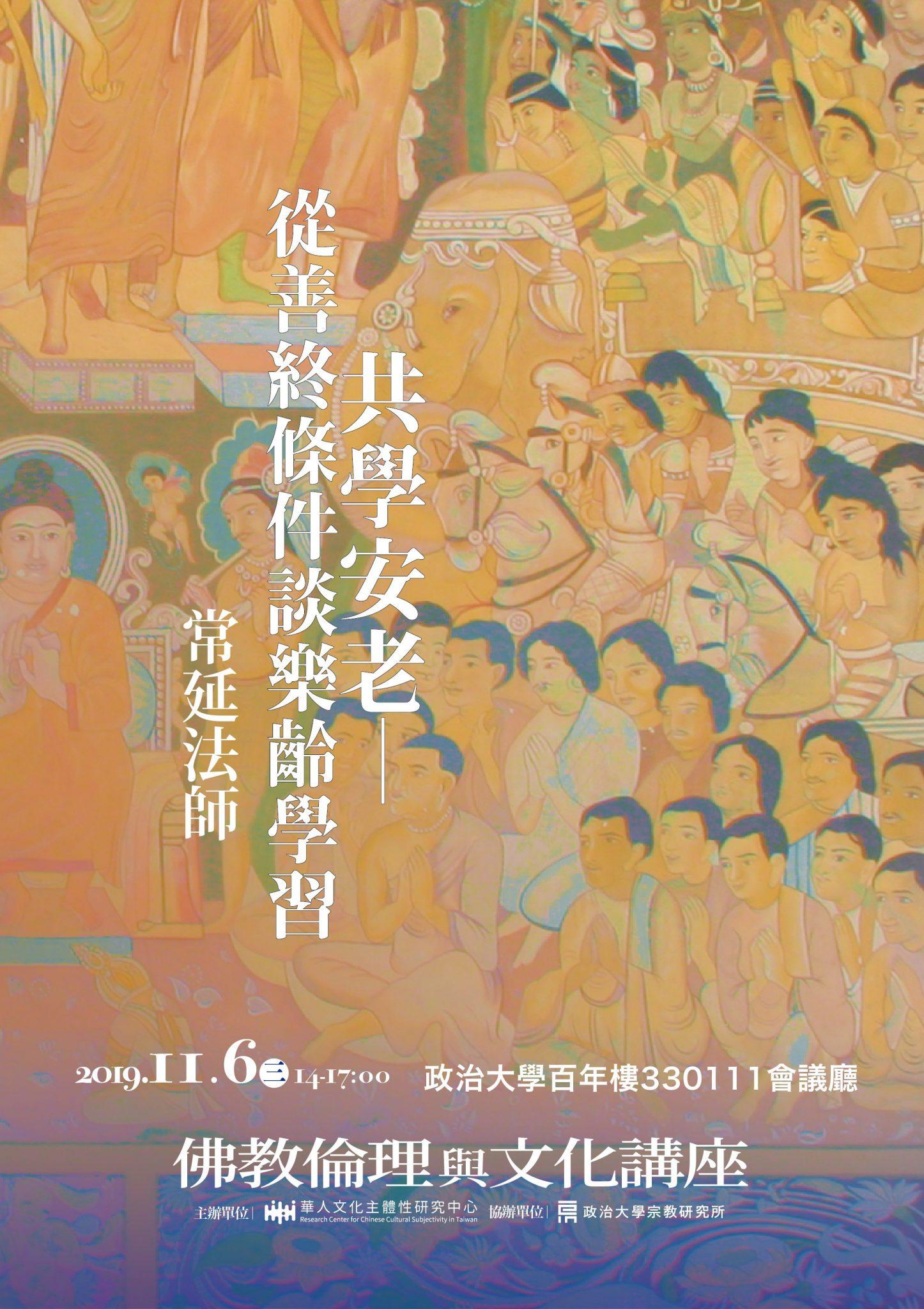 【佛教倫理與文化講座系列】共學安老—從善終條件談樂齡學習