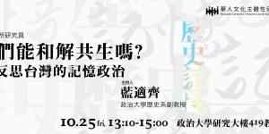【歷史記憶系列演講I】我們能和解共生嗎?-反思台灣的記憶政治