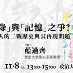 【歷史記憶系列演講II】11.8「記錄」與「記憶」之爭? 從《 再見海南島》談起臺灣人的二戰歷史與其再現問題