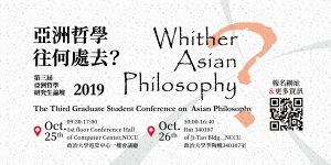 【國際會議】亞洲哲學往何處去?第三屆亞洲哲學研究生論壇Whither Asian Philosophy?The Third Graduate Student Conference on Asian Philosophy