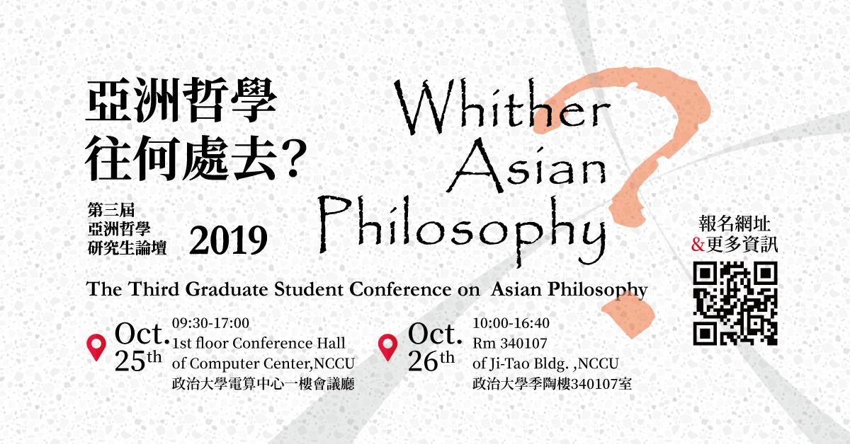 【國際會議】亞洲哲學往何處去?第三屆亞洲哲學研究生論壇Whither Asian Philosophy?The Third Graduate Student Conference on Asian Philosophy