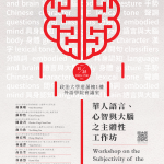 【工作坊資訊】「華人語言、心智與大腦之主體性」工作坊 Workshop on the Subjectivity of the Chinese Language, Mind, and Brain