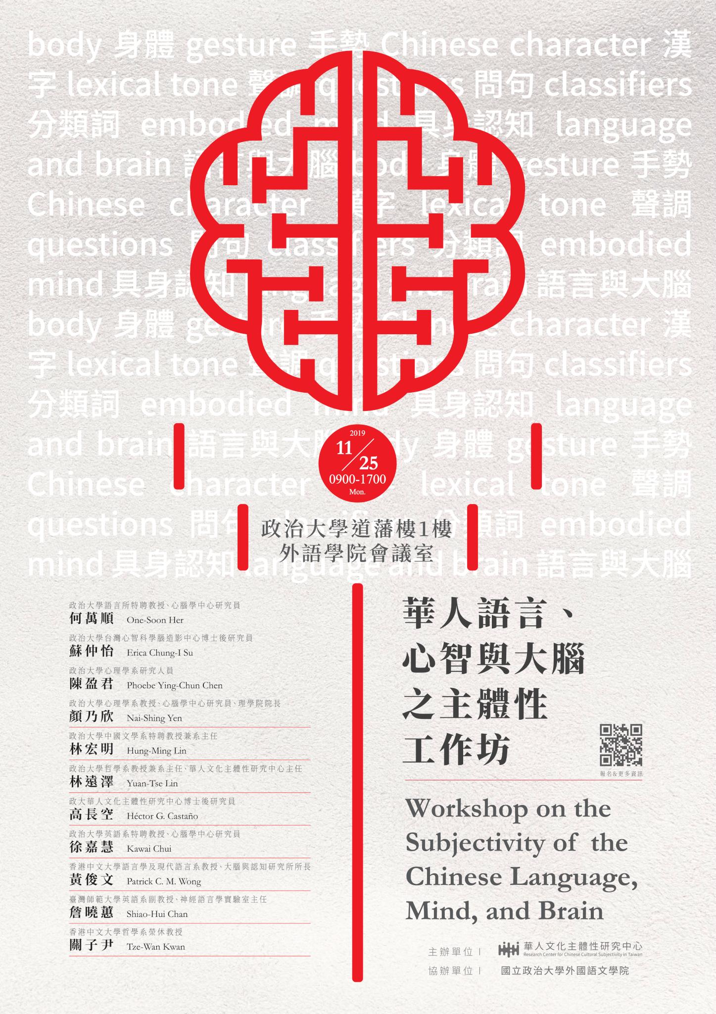 【工作坊資訊】「華人語言、心智與大腦之主體性」工作坊 Workshop on the Subjectivity of the Chinese Language, Mind, and Brain