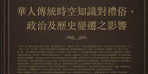華人傳統時空知識對禮俗、政治及歷史變遷之影響
