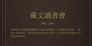 藏文讀書會