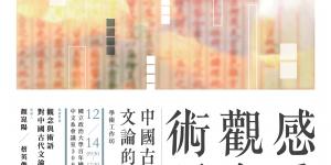 「感受、觀念與術語:中國古代文論的研究」學術工作坊
