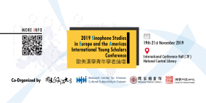 2019 Sinophone Studies in Europe and Americas (SEA) – International Young Scholars Conference 歐美漢學青年學者論壇