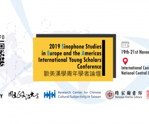 2019 Sinophone Euro-Americas (SEA) International Young Scholars Conference