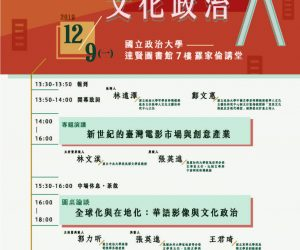 【工作坊】  💥 「全球化與在地化:華語影像與文化政治」工作坊 💥