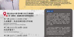 【政大華人文化講座V】 「殊方九譯之俗」:前現代亞洲的文學交流 The Nine Relays: Literary Communication Across Premodern Asia