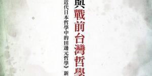 【新書發表】  🌏《近代日本哲學中的田邊元哲學》新書發表