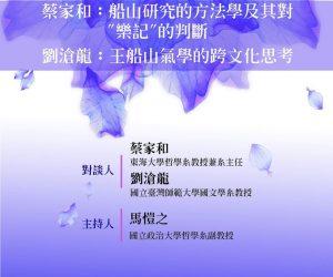 【跨文化哲學講座系列XVII】