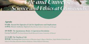 【工作坊】  📣 God? Life and Universe: Science and Ethics at Crossroads 📣 (上帝在生命和宇宙中的位置?處於十字路口的科學與倫理學)