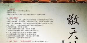 「敬天法祖」國際學術研討會0312-3