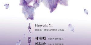 1219列跨文化哲學系列演講VIII